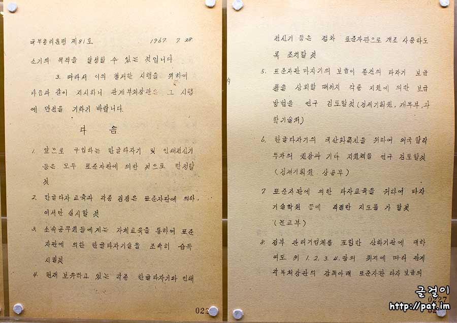 국무총리 훈령 제81호 - 한글기계화 표준자판 확정에 따른 지시 (1968.7.28.)