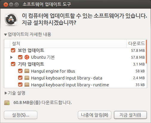 우분투 소프트웨어 업데이트 도구