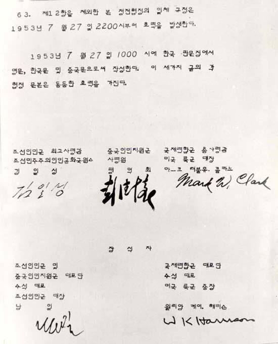 정전협정문 서명 부분