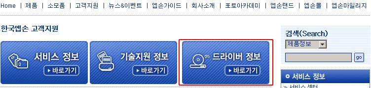 한국 엡손 고객지원