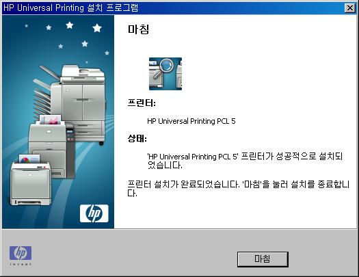 HP Universal Printing 설치 완료