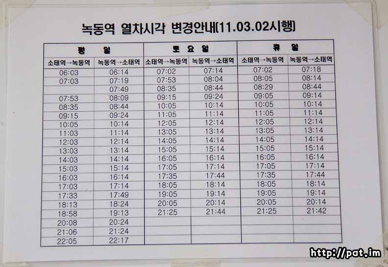 광주 녹동역 지하철 열차 시간표