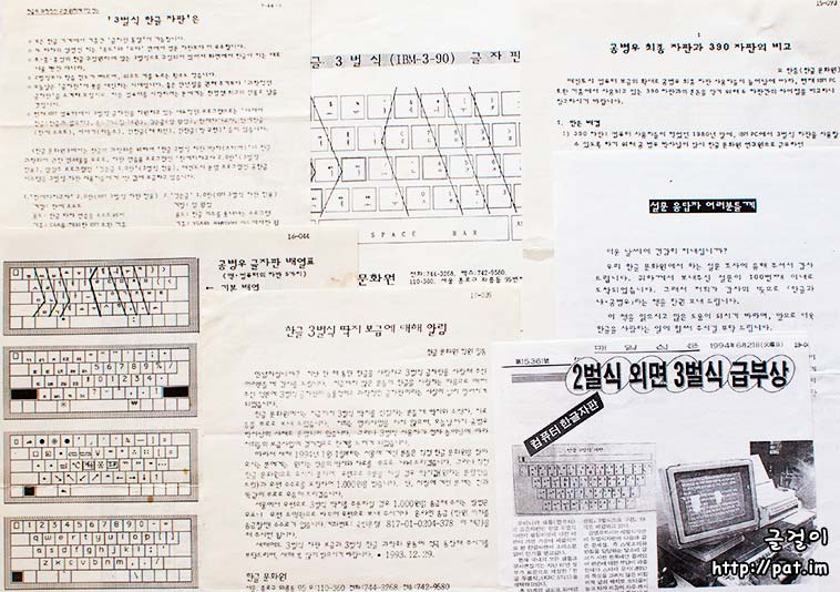 한글 문화원이 배포한 유인물 자료들