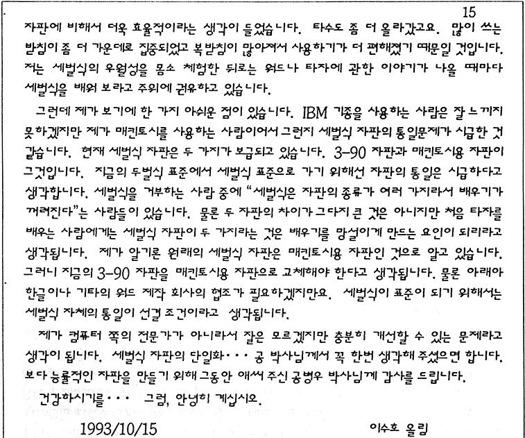 『한글 과학화』 제5권에 공개된 전자 편지 2/2 (이수호, 「공병우 박사님께」)