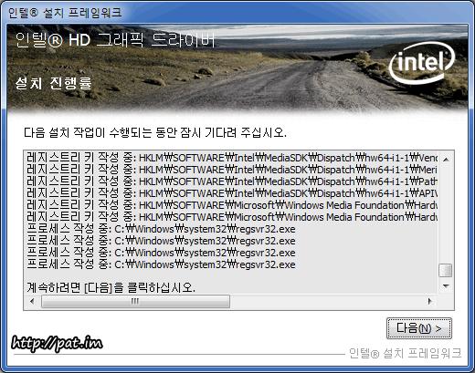 인텔 드라이버 설치 화면 - 본 설치