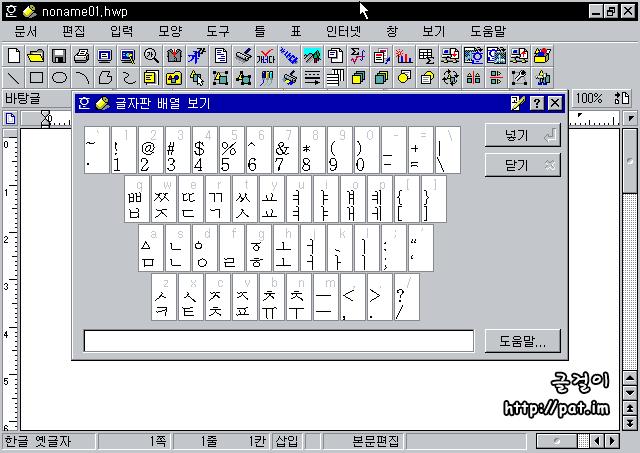 ᄒᆞᆫ글 96의 두벌식 옛한글 자판