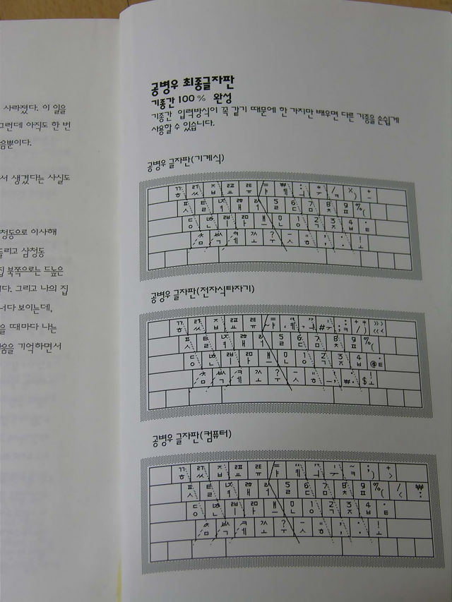 세벌식 글자판 비교