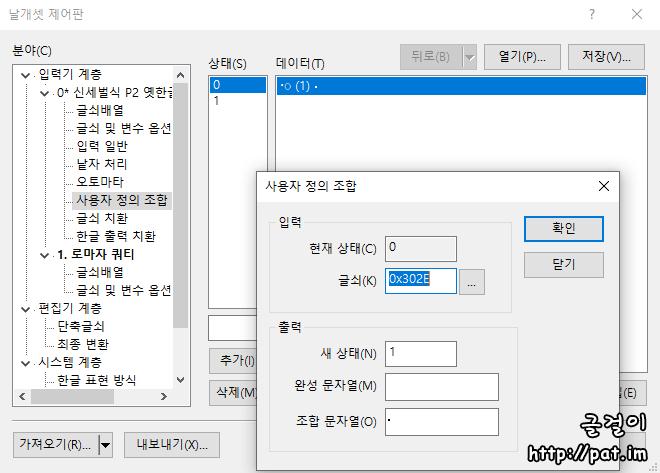 날개셋 사용자 정의 조합 - 상태 0에 넣은 방점 ( 〮)