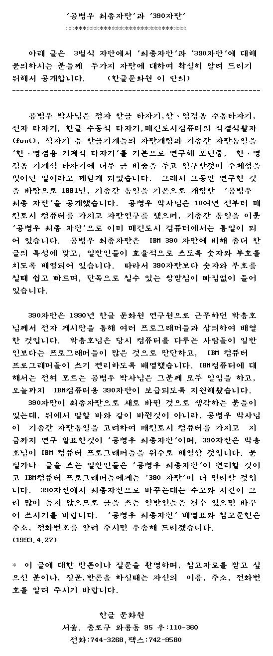 한글 문화원 안내문 ② - 「'공병우 최종 자판'과 '390 자판'」 (이란희, 1993.4.27.)