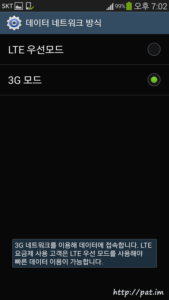 삼성 갤럭시 S4 : 데이터 네트워크 방식 - 3G 모드 - 3G 네트워크를 이용해 데이터에 접속합니다. LTE 요금제 사용 고객은 LTE 우선 모드를 사용해야 빠른 데이터 이용이 가능합니다.