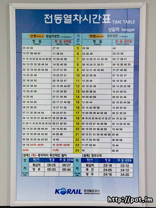 분당선 상갈역 지하철 시간표