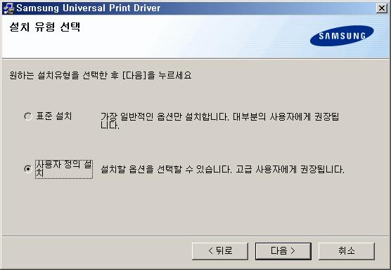 삼성 프린터 드라이버 - 설치 방법 고르기