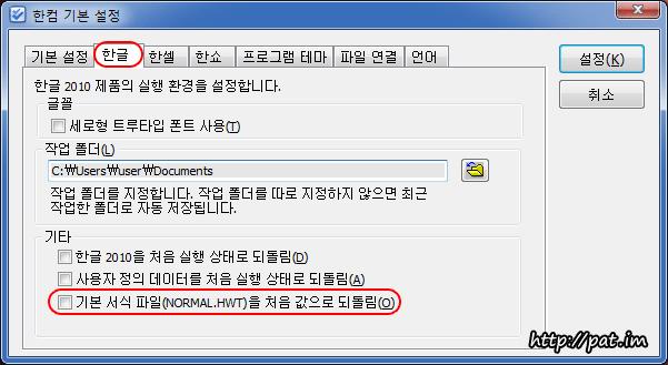 한글 2010 - 한컴 기본 설정