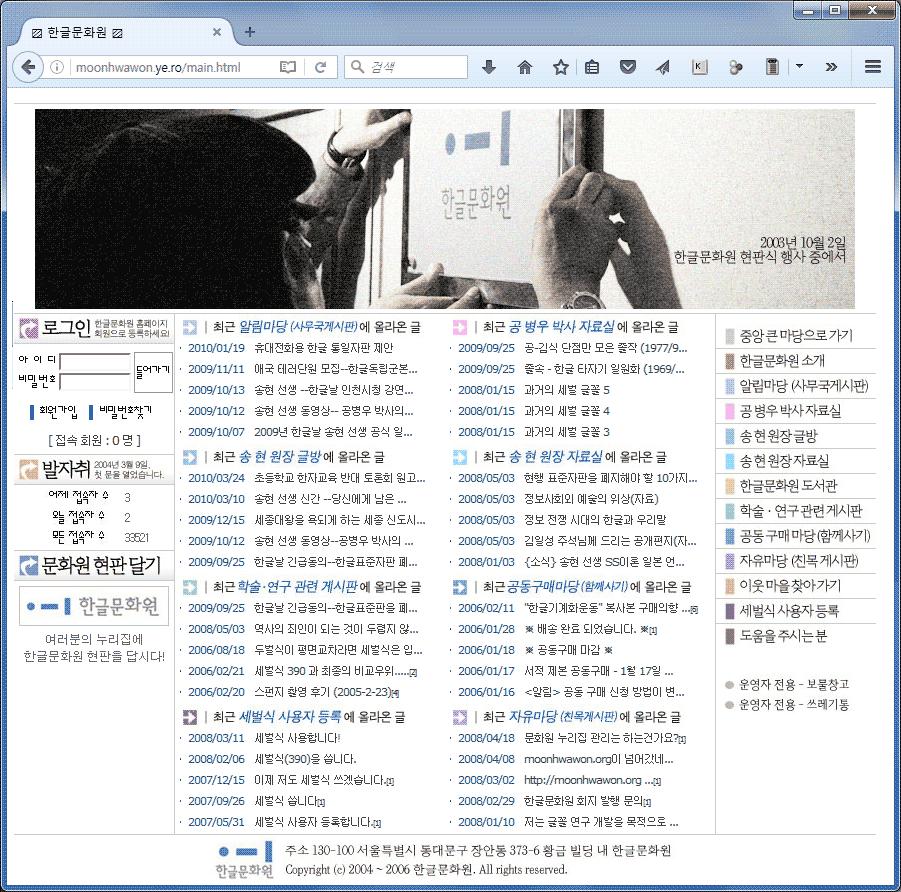 한글문화원 그물집 모습 (2006~2018)