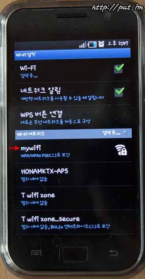 갤럭시S WI-Fi 설정 - SSID 고르기