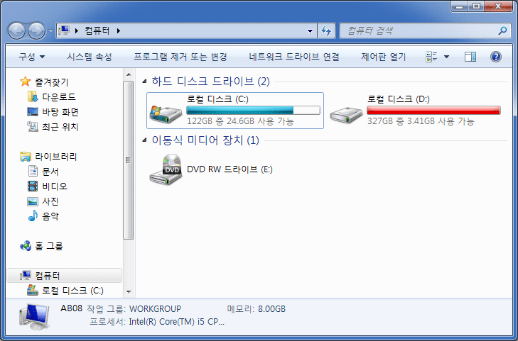 윈도 탐색기 (Windows Explorer)
