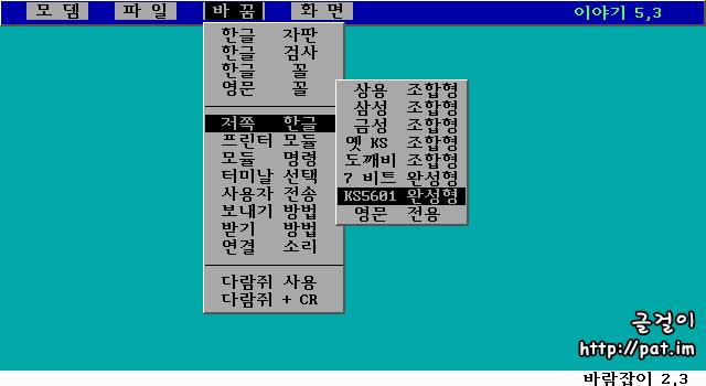 통신 프로그램 '이야기 5,3'에서 통신에 쓸 한글 부호계를 고르는 설정 화면 (바람잡이 2,3)