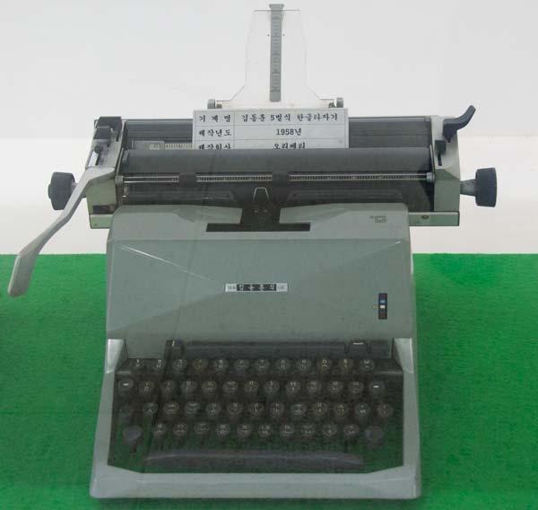 김동훈 5벌 타자기 (1958년)