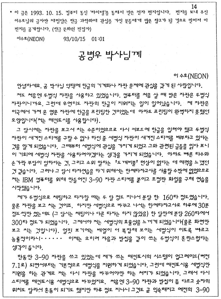 『한글 과학화』 제5권에 공개된 전자 편지 1/2 (이수호, 「공병우 박사님께」)