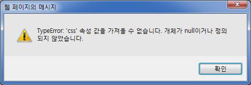 TypeError: 'css' 속성 값을 가져올 수 없습니다. 개체가 null이거나 정의되지 않았습니다.