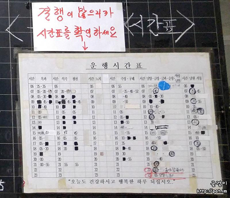 문화동 시외버스 정류소  운행 시간표 (2020.7.3)