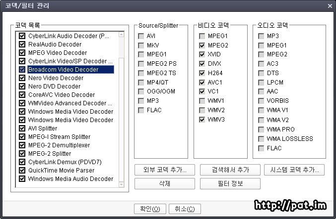 팟플레이어(Potplayer) 코덱/필터 관리