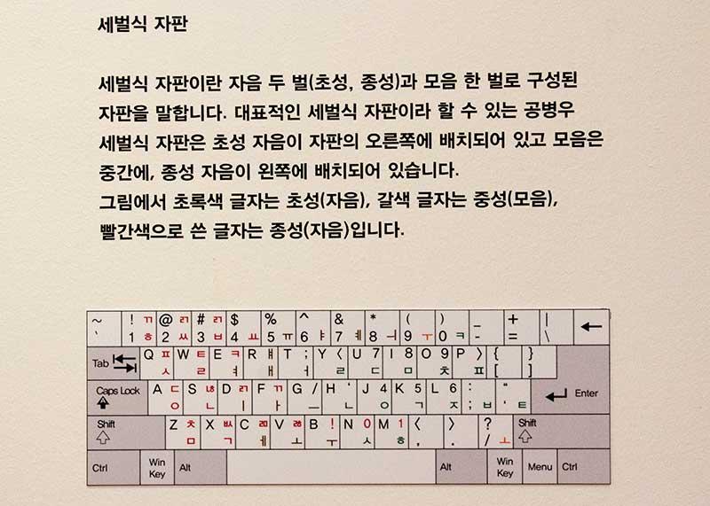세벌식 자판 (3-90?)