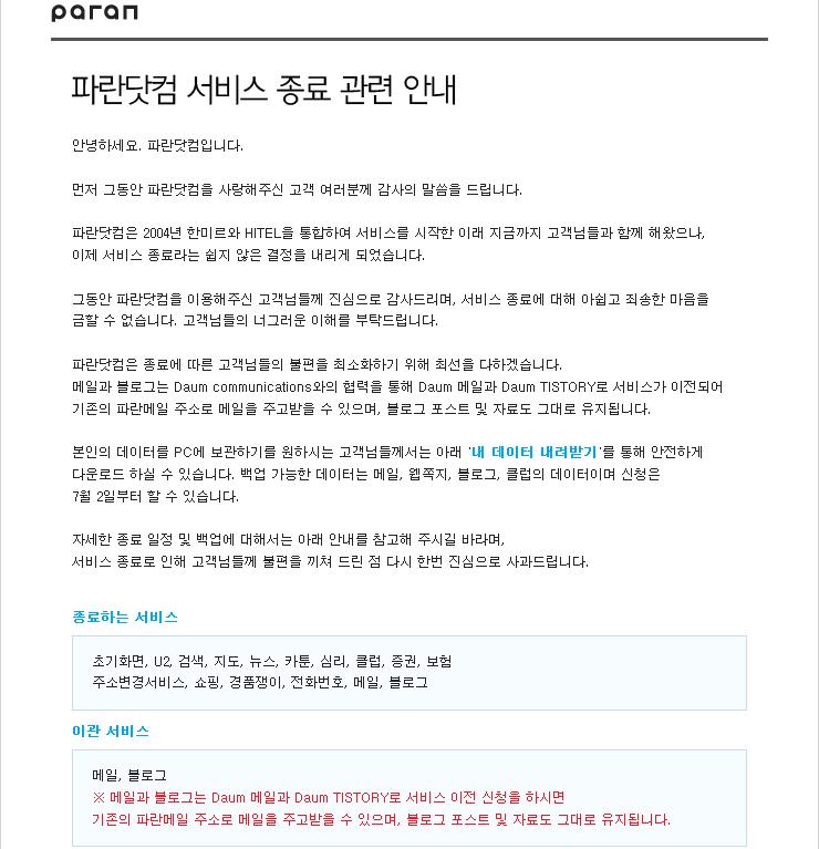 파란닷컴 서비스 종료 관련 안내