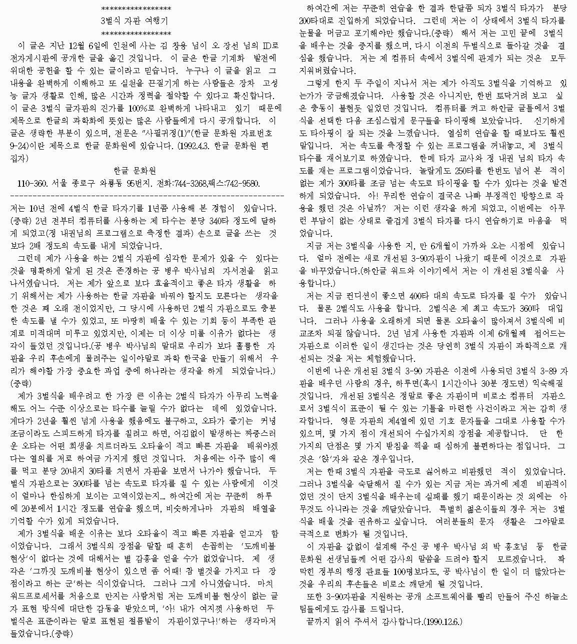 「3벌식 자판 여행기」, (김창용, 1990.12.6.)