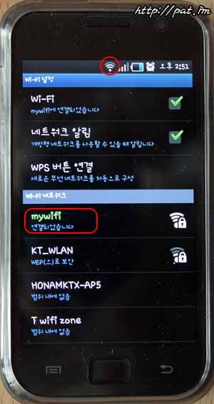 갤럭시S - Wi-FI 연결 완료