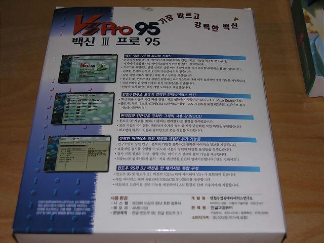 V3Pro 95 포장 상자 뒤쪽