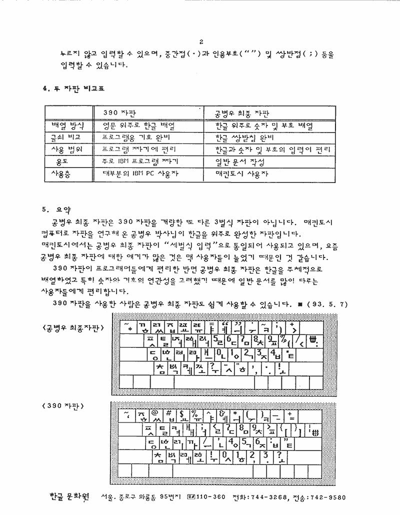 공병우 최종 자판(3-91 자판)과 390 자판 비교 두째 쪽