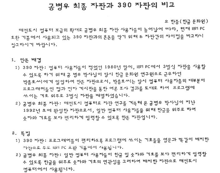 공병우 최종 자판과 390 자판의 비교 (오한중, 한글 문화원, 1993.5.7.)