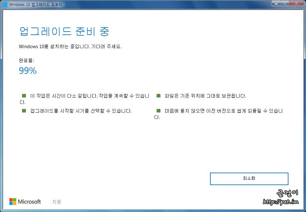 Windows 10 업그레이드 도우미 - 업그레이드 준비 중 99%