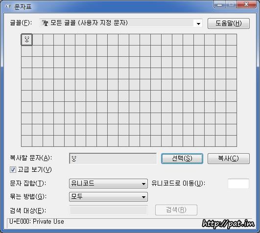 Windows 문자표