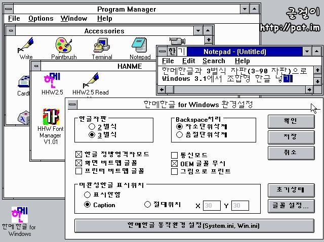 3-90 자판을 '3벌식'으 적은 '한메한글 for Windows 2.5'