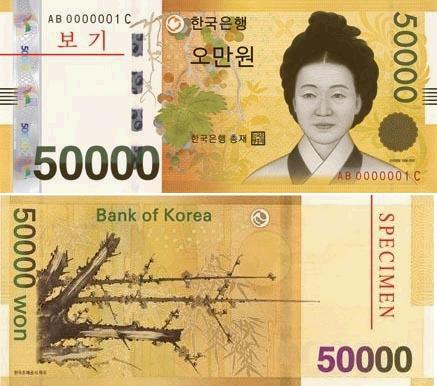 한국 은행이 공개했던 오만원권 도안