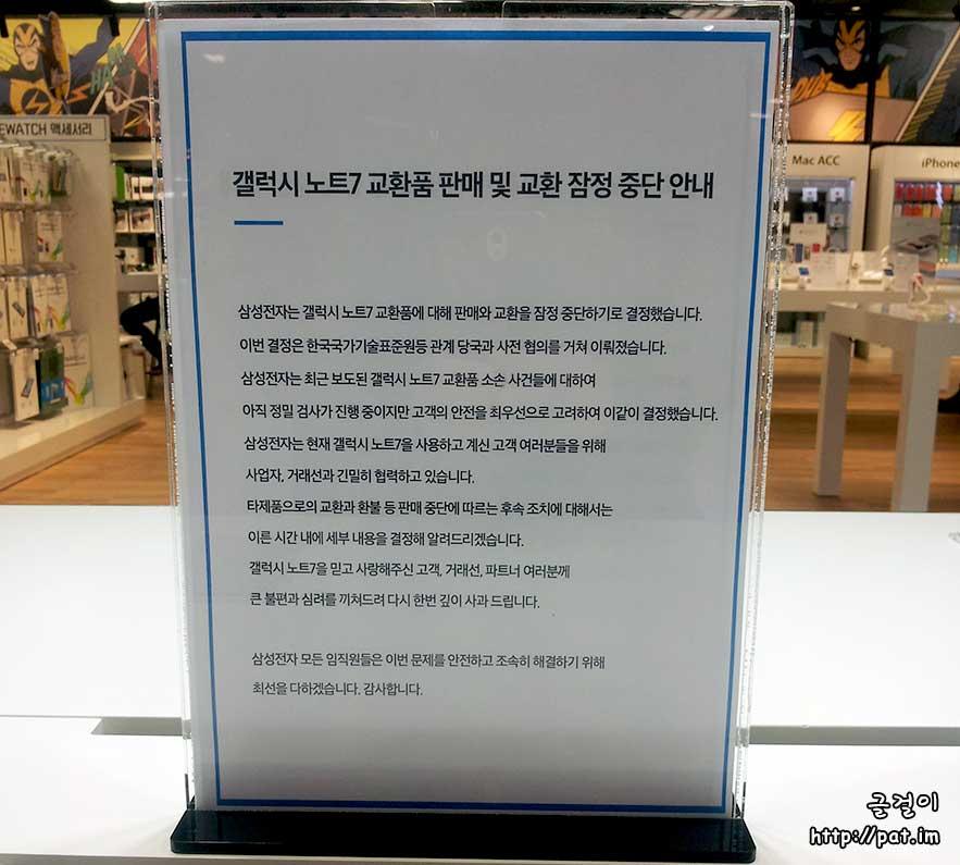 갤럭시 노트 7 판매/교환 중단 안내문