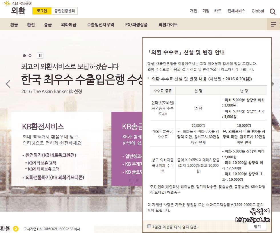 국민은행 외환 수수료 신설 및 변경 내용 (2016.6.20)