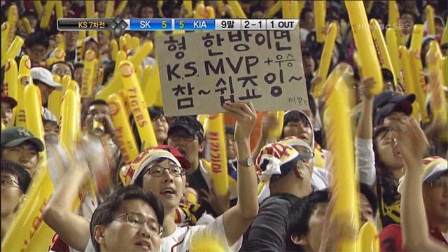 2009 한국시리즈 7차전 예언(?) - 형 한방이면 K.S. MVP+우승 참~쉽죠잉~ 제발ㅠ