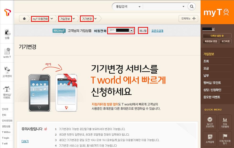 티월드(Tworld) 기기 변경 신청