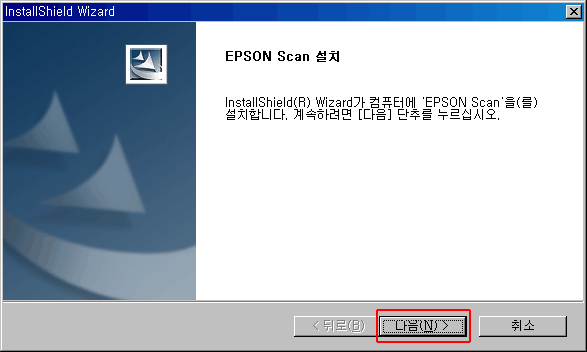 스캐너 설치 과정 - 2