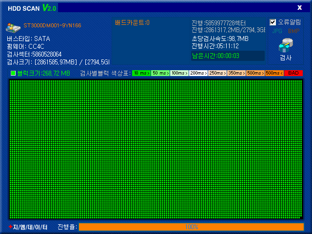 GM DATA HDD SCAN 불량 영역 검사 화면