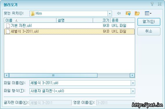 자판 배열 파일