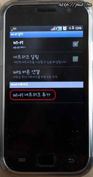 갤럭시S WI-Fi 설정 - Wi-FI 네트워크 추가