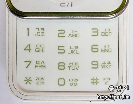 팬텍 SKY-II 자판