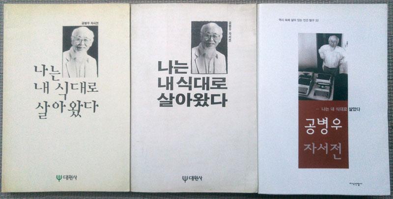 공병우 자서전 〈나는 내 식대로 살았다〉 앞 표지 (왼쪽부터 1991년판, 1989년판, 2016년판)