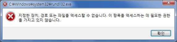 C:\Windows\system32\rundll32.exe 지정한 장치, 지정한 경로 또는 파일을 액세스할 수 없습니다. 이 항목을 액세스하는 데 필요한 권한을 가지고 있지 않습니다.