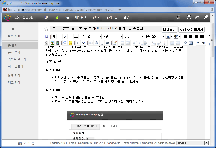 첨부 파일이 편집기 화면에 나타나지 않는 tinyMCE 편집기(아래)