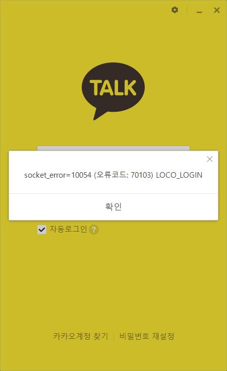 카카오톡 PC 버전 접속 오류 - socket_error=10054 (오류코드:70103) LOCO_LOGIN
